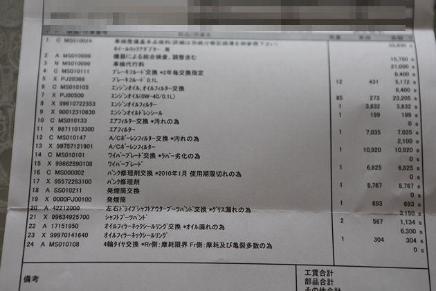 lDPP_0541_R.JPG
